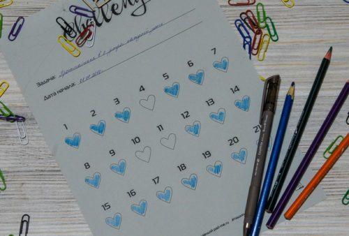 Челлендж на 21 день с сердечками
