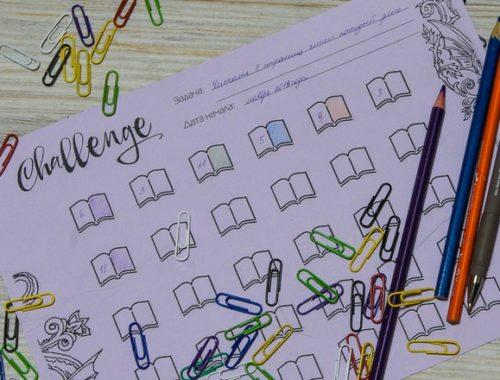 Челлендж по писанию или чтению каждый день