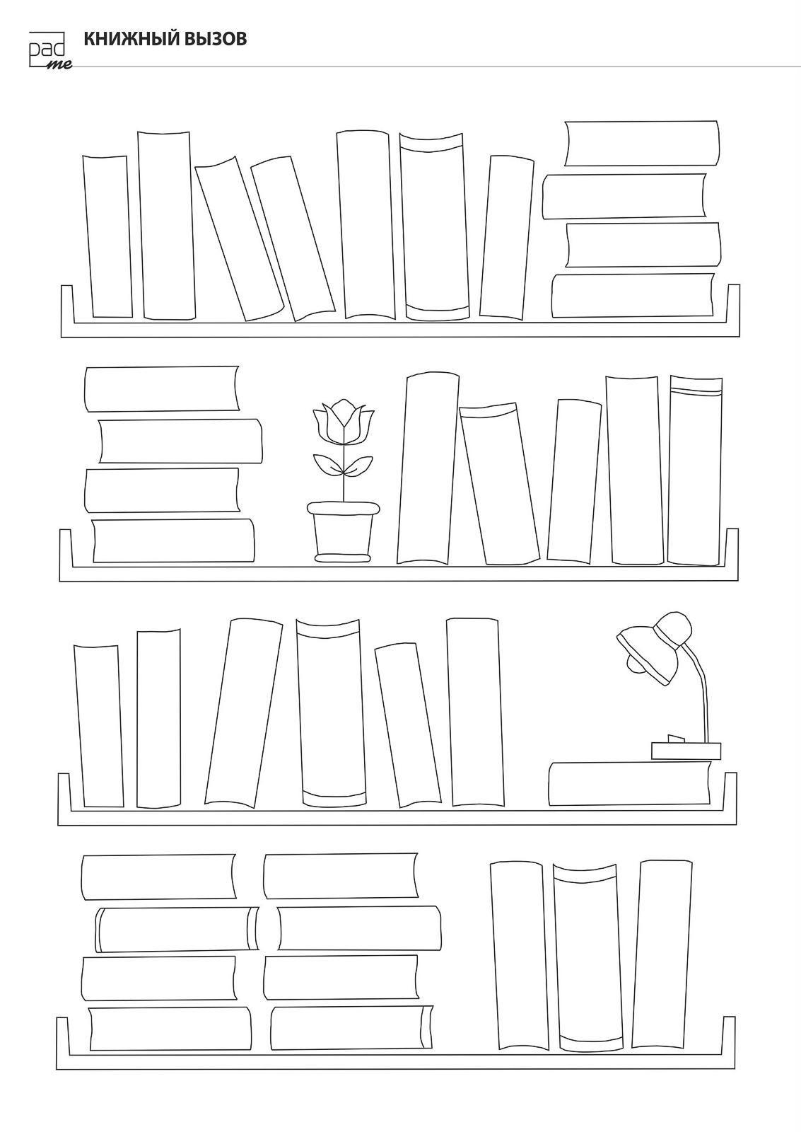 Книги 070