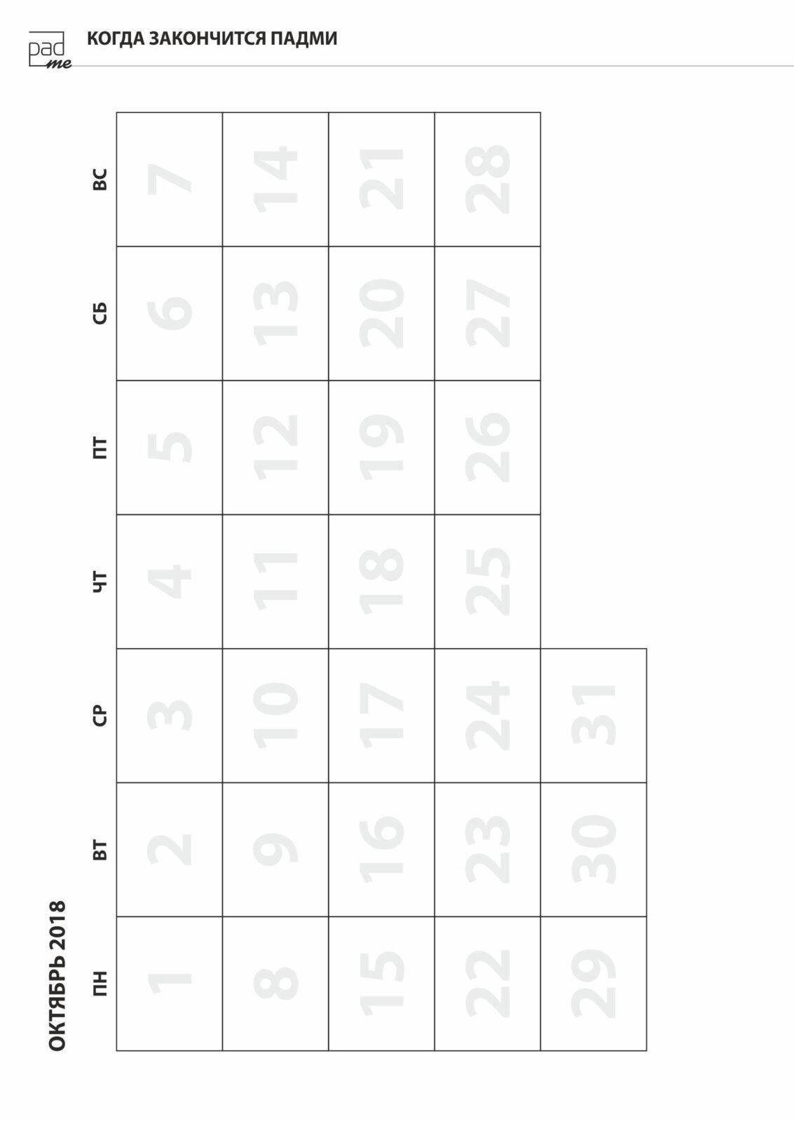 Планинг Месяца 018