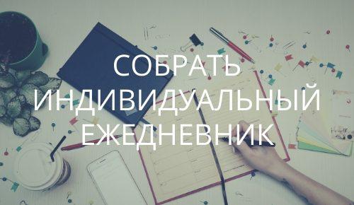 Идеи страниц
