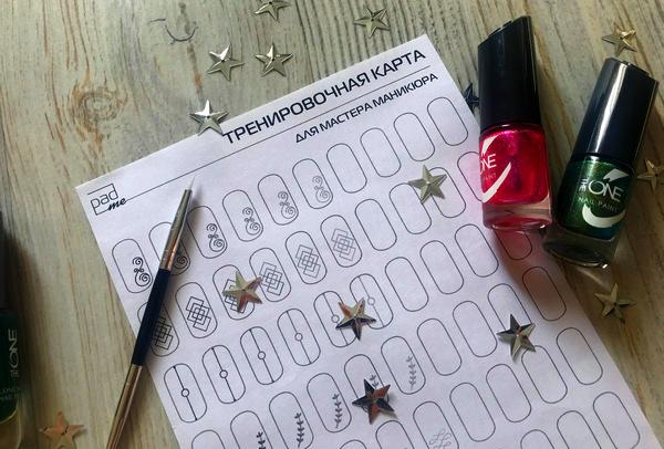 Тренировочная карта для росписи ногтей