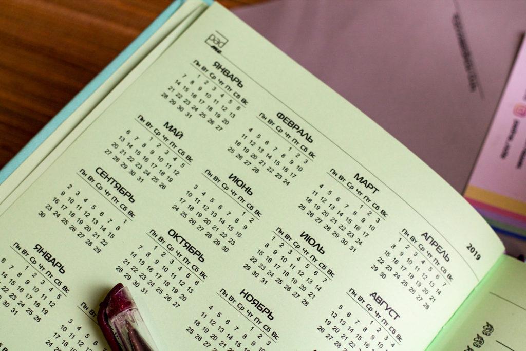 Еженедельник с лунным календарем на каждую неделю и маленькими единорожками, которые заменяют чек-боксы.
