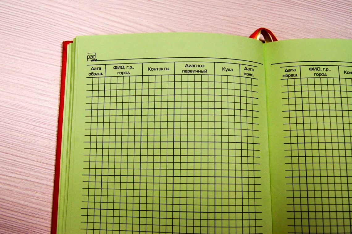 Блокнот врача, для записи клиентов и их основных данных.