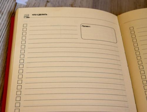 Ежедневник с to do листами.