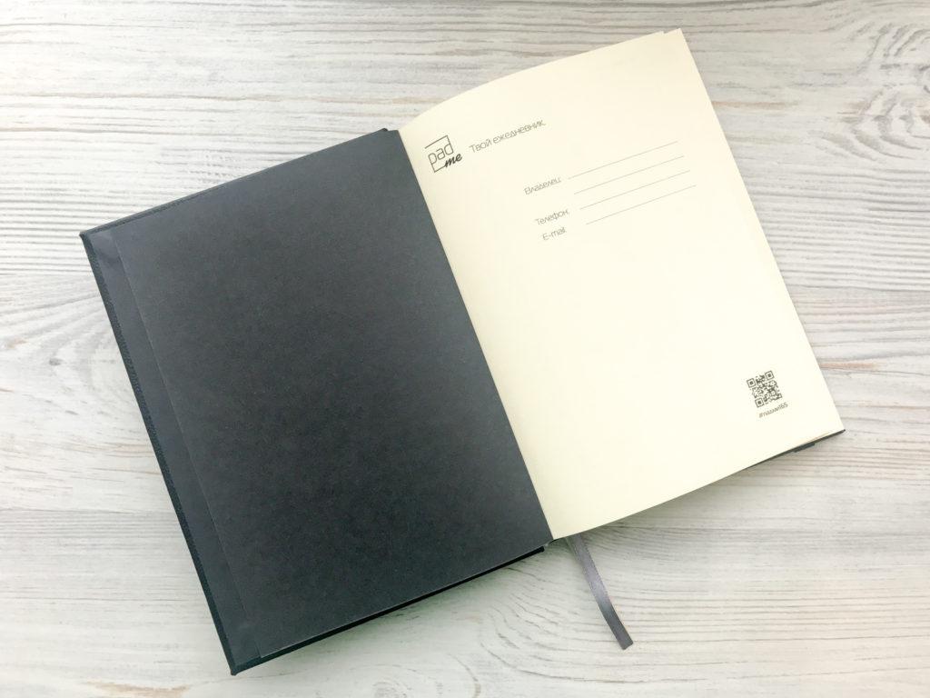Черный ежедневник в кожаной обложке с трекером и планерами на месяц