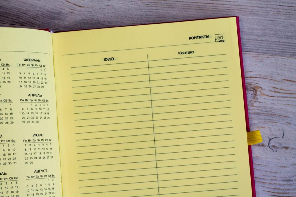 Ежедневник для записи клиентов и контактов с доходами