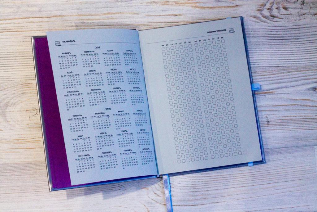 Ежедневник с тренировками и планингом по сезонам