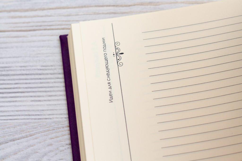 Книга для поэта с разлинованными страницами