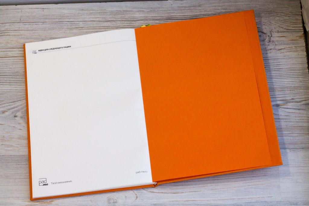Оранжевый планер формата A4 с заметками