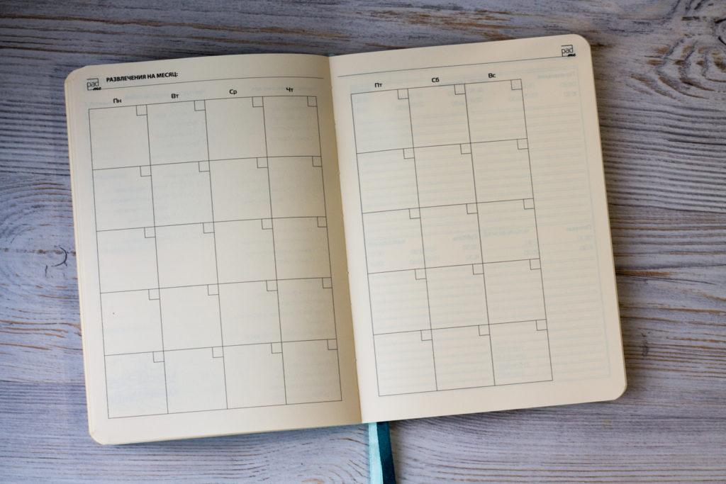 Еженедельник для психолога с планингами чек-листами и списками покупок
