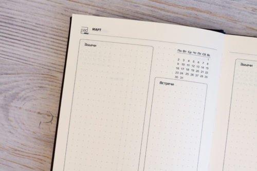 Планирование на месяц