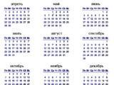 Календарь на 1 год 157
