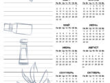 Календарь на 1 год 181