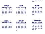 Календарь на 1 год 194