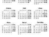 Календарь на 1 год 210