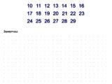 Планы на месяц 213